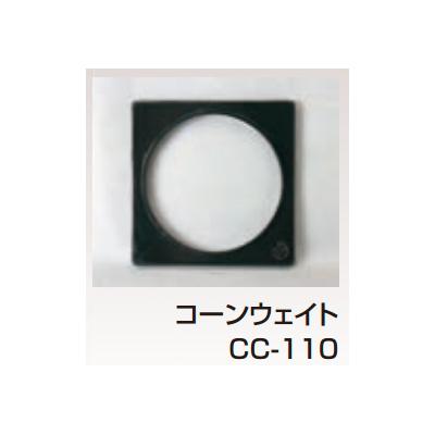 CC-110
